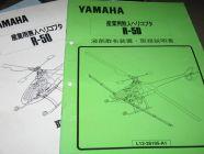 Yamaha_R50_005